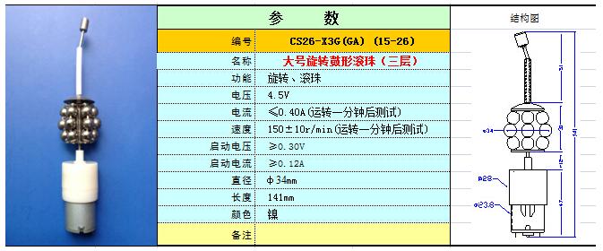 CS26-X3G(GA) (15-26)_1.png